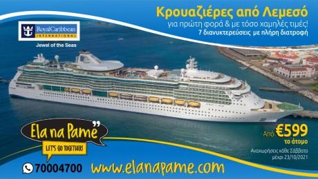 «Jewel of the Seas» κρουαζιέρες από την Κύπρο μέχρι 23 Οκτωβρίου 2021
